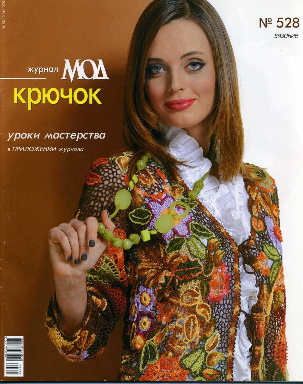 """Журнал по вязанию. """"Журнал мод"""" № 528"""
