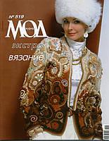 """Журнал по вязанию. """"Журнал мод"""" № 519"""