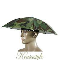 Зонт шляпа камуфляжный Ø55 см