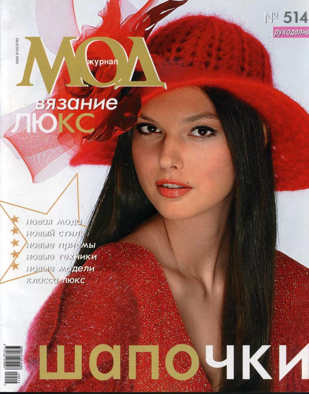 """Журнал по вязанию. """"Журнал мод"""" № 514"""