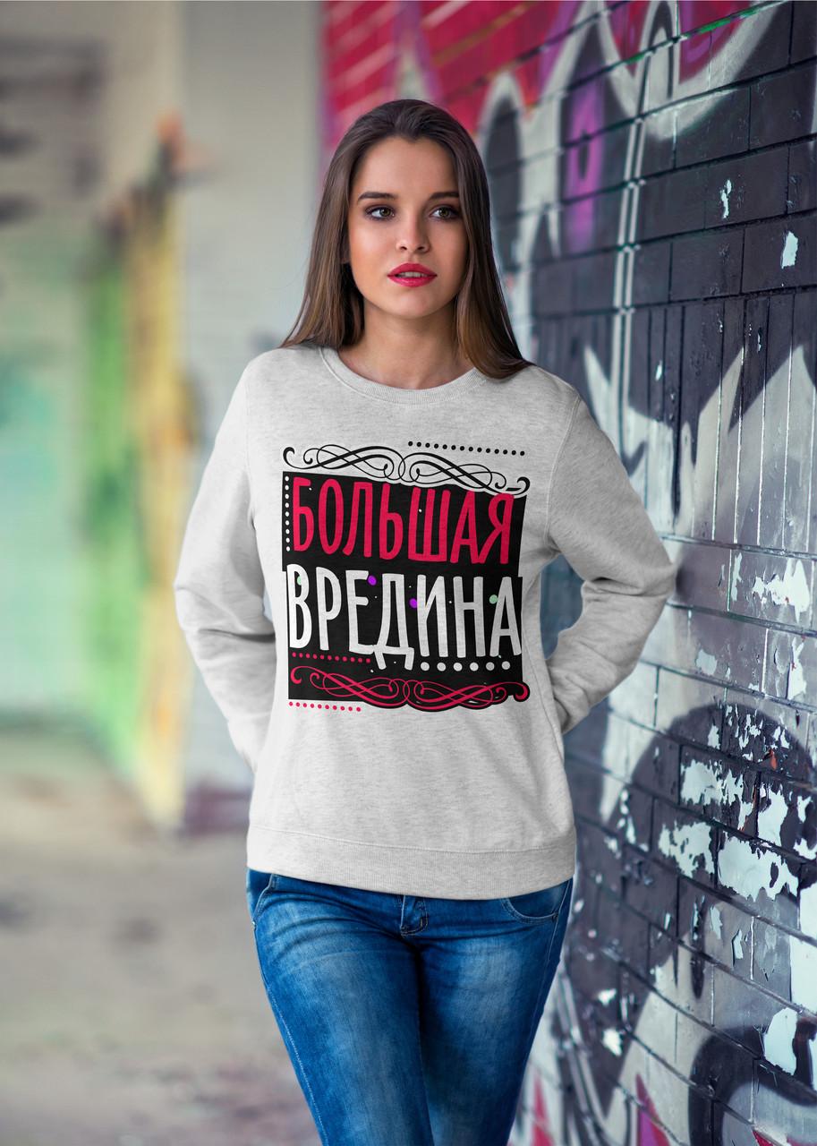 """Женский свитшот """"Большая вредина"""""""