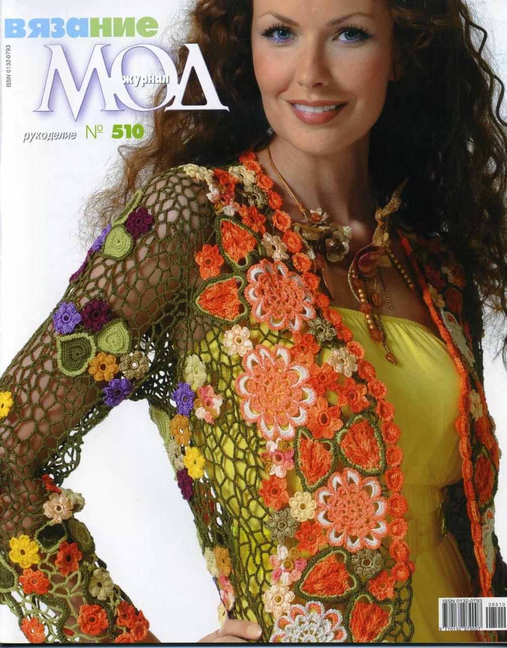 """Журнал по вязанию. """"Журнал мод"""" № 510"""