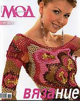 """Журнал по вязанию. """"Журнал мод"""" № 508"""