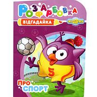 "Детская раскраска-отгадайка Смешарики ""Спорт"", А4"