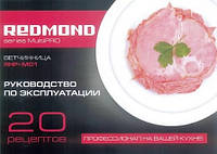 Ветчинница REDMOND multiPRO RHP M01 20 рецептов различных колбас