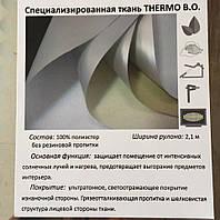 Рулонные шторы ткань:Thermo B.O, фото 1