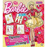 Набор для творчества «Одень куклу. Barbie glamor»953008, 1 Вересня