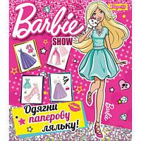 Набор для творчества «Одень куклу. Barbie show»953015, 1 Вересня