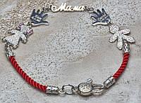 """Красная нить, мальчик и девочка, две ладошки с гравировкой, надпись """"Мама"""", серебро"""