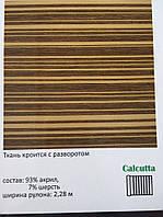 Рулонные шторы ткань:Calcuta (цену уточнять у менеджера!), фото 1