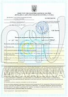 "Сертификаты ТМ ""КОТО"""