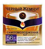 Ночной крем для лица Черный Жемчуг Самоомоложение 56+ Активное омоложение кожи - 45 мл.