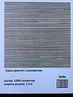 Рулонные шторы ткань:Jute оттенки:Cream/Mokka/Chocolate (цену уточнять у менеджера!), фото 1