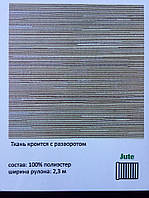 Рулонные шторы ткань:Jute оттенки:Cream/Mokka/Chocolate (цену уточнять у менеджера!)