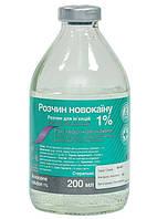 Новокаин - 1%  200 мл  (для ветеринарии)