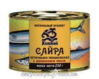 """Сайра тихоокеанская натуральная с добавлением масла """"КитБай""""  250 г"""