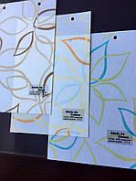 Рулонные шторы ткань:Abris (цену уточнять у менеджера!), фото 1