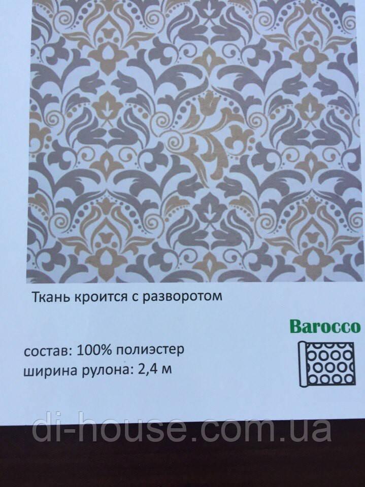 Рулонные шторы ткань:Barocco (цену уточнять у менеджера!)