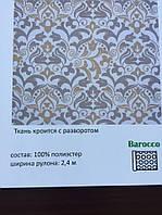 Рулонные шторы ткань:Barocco (цену уточнять у менеджера!), фото 1