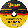 Круг шлифовальный 180х6,0х22,23 (1 14А) АТАМАН