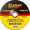 Круг шлифовальный 180х6,0х22,23 (27 14А) АТАМАН