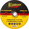 Круг шлифовальный 230х6,0х22,23 (27 14А) АТАМАН