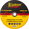 Круг шлифовальный 230х6,0х22,23 (1 14А) АТАМАН