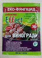 Биофунгицид Effect для винограда, 20 грамм