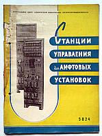 """Журнал (Бюллетень) """"Станции управления для лифтовых установок"""" 1959 год"""