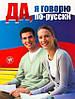 Да, я говорю по русски + 2CD
