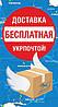 Укрпошта - Бесплатная доставка от 2000 грн, смотрите условия бесплатной доставки!