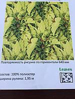 Рулонные шторы ткань:Leaves