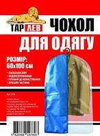 Чехол для хранения одежды Тарлев 60*100 см (арт. 1706)