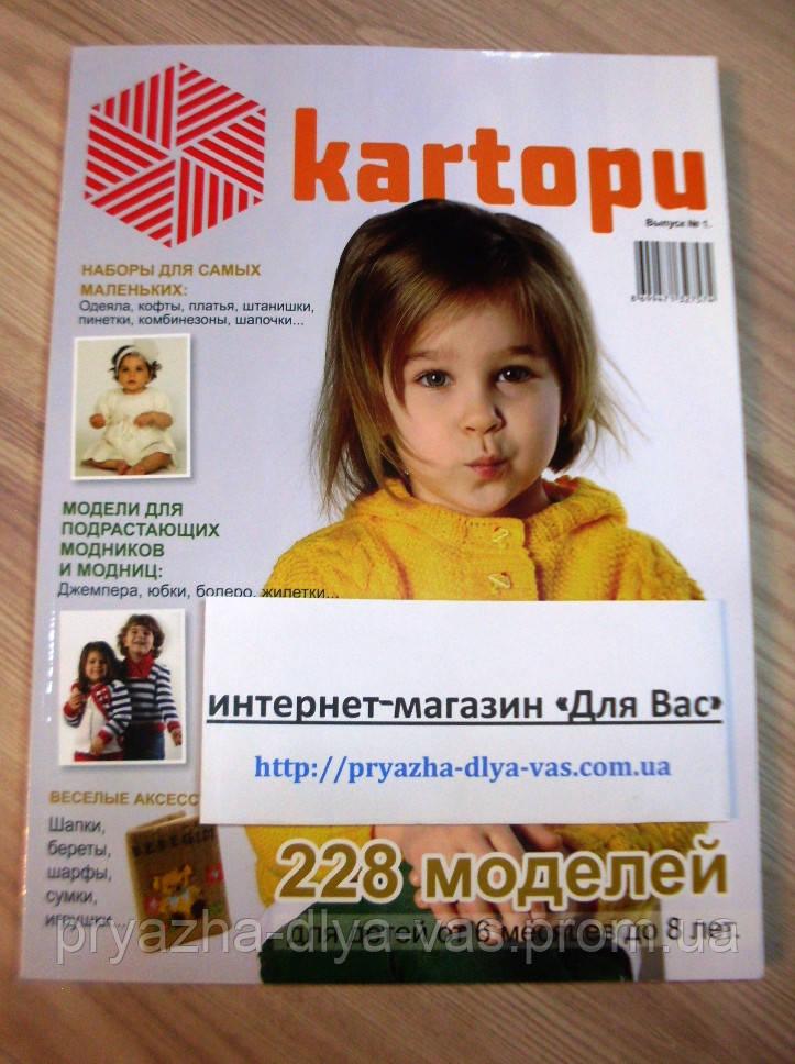 Журнал KARTOPU