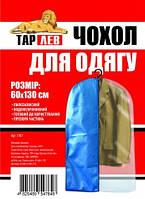 Чехол для хранения одежды Тарлев 60*130 см (арт. 1707)
