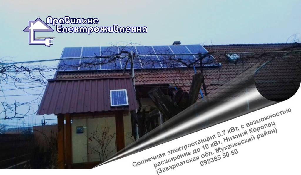Сонячна електростанція 10 кВт*год с. Нижній Коропець 1