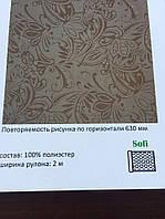 Рулонные шторы ткань:Sofi оттенки:Cream/Brown, фото 1