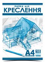 Папка для черчения А4 10л, 120г/м2, ПДК-3, РЮКЗАЧОК