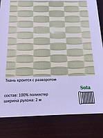 Рулонные шторы ткань:Sota (цену уточнять у менеджера!), фото 1