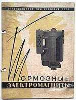 "Журнал (Бюллетень) ""Тормозные электромагниты"" 1957 год, фото 1"