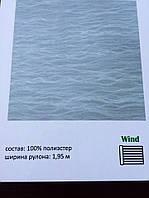 Рулонные шторы ткань:Wind