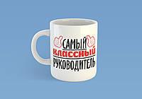 """Чашка """"Самый классный руководитель"""""""