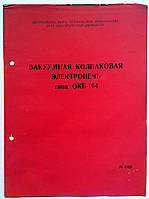 """Журнал (Бюллетень) """"Вакуумная колпаковая электропечь типа ОКБ-164""""  1959 год"""