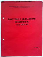 """Журнал (Бюллетень) """"Вакуумная колпаковая электропечь типа ОКБ-164""""  1959 год, фото 1"""