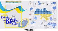 """Стенд в кабинет английского языка """"Инфографика Украины в желто-голубом цвете"""""""