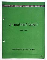 """Журнал (Бюллетень) """"Линейный мост типа Р-343"""" 1953 год, фото 1"""