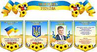 """Комплект стендов """"Моя родная Украина"""""""