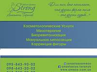 Бархатные ручки - мезотерапия кистей рук в Киеве, фото 1
