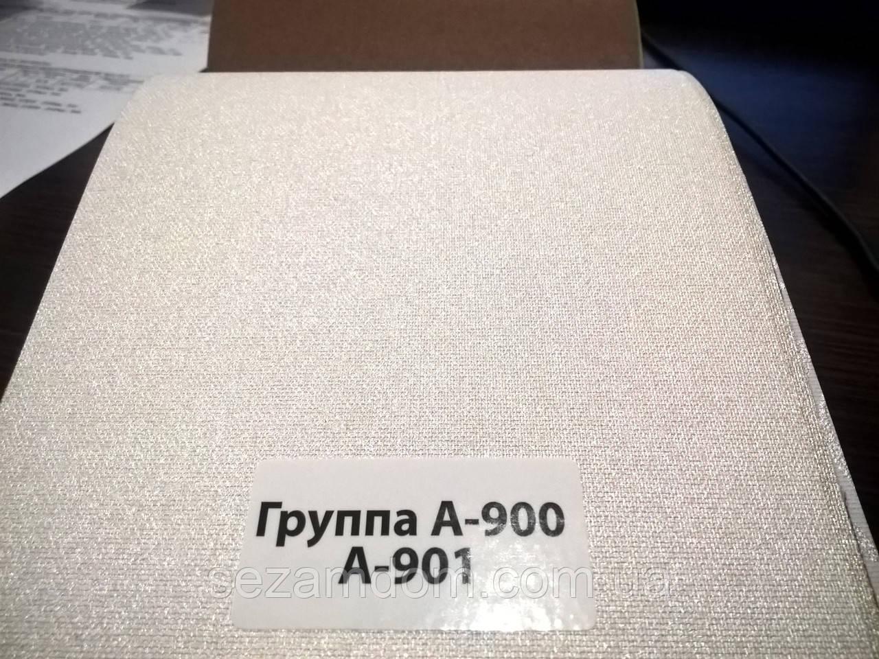 ГРУППА А900 (200 см)