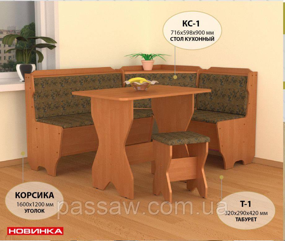 """Уголок кухонный """"Корсика"""" с раскладным столом"""